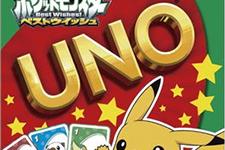 Uno Pokemon BW pour les fans de Pikachu